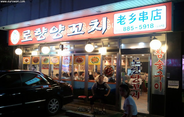 Restaurante chino Rohyang Yangkkochi