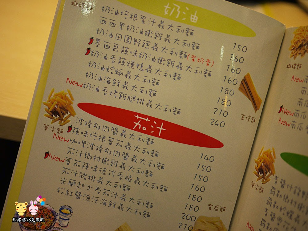薩諾瓦義式廚房菜單