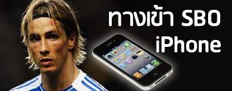 ทางเข้า Sbobet iPhone