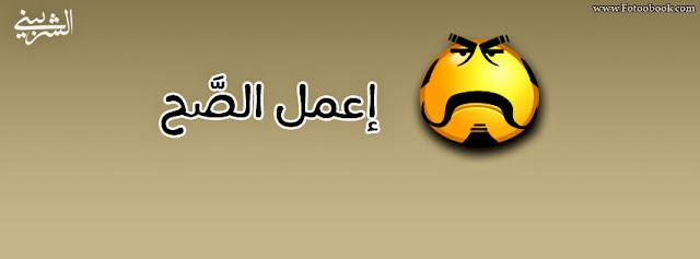 غلاف فيس بوك مصري اعمل صاح مع وجه اصفر