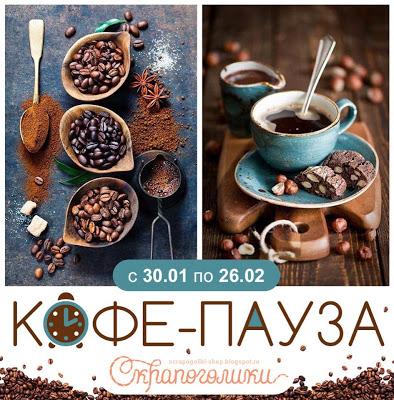 """+++Задание-вдохновение """"Кофе-пауза"""" до 26/02"""