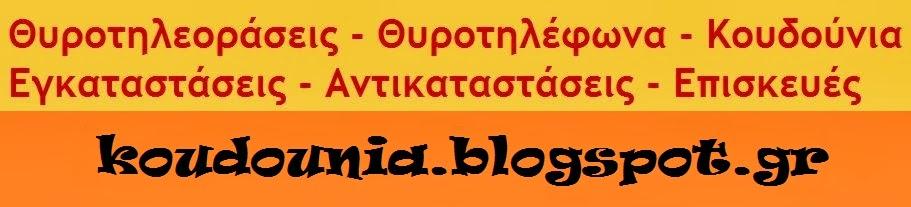 koudounia.blogspot.gr
