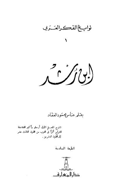 نوابغ الفكر العربي(1) ابن رشد - عباس العقاد pdf
