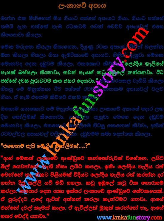 Sinhala Jokes-Underworld