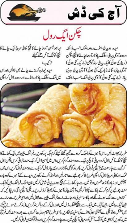 Ramzan Recipes For Ramadan In Urdu
