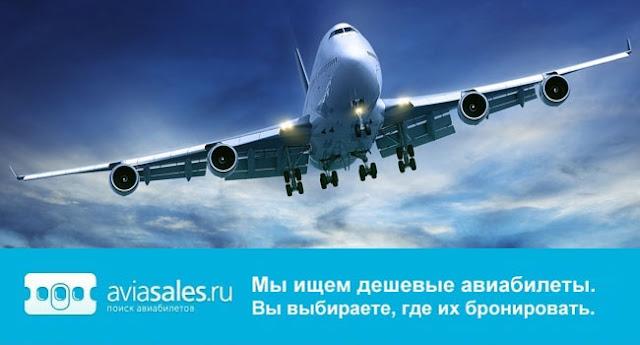 Специальные предложения по авиаперелетам
