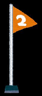 運動会のイラスト「順位の旗 2位」