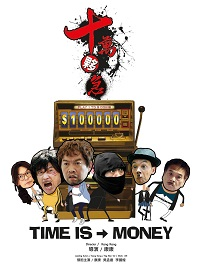 Time Is Money / 十萬夥急