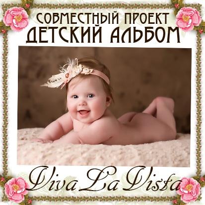 """СП """"Детский альбом"""