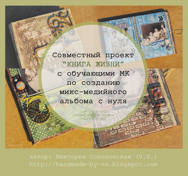 СП Книга жизни