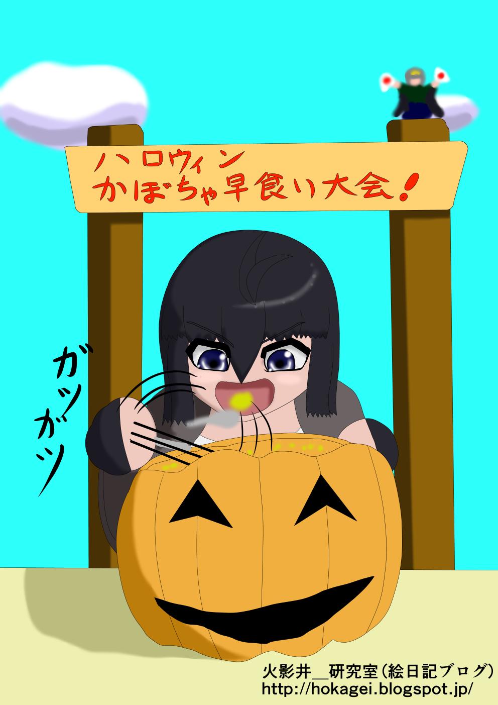 かぼちゃの早食い(八雲楓)