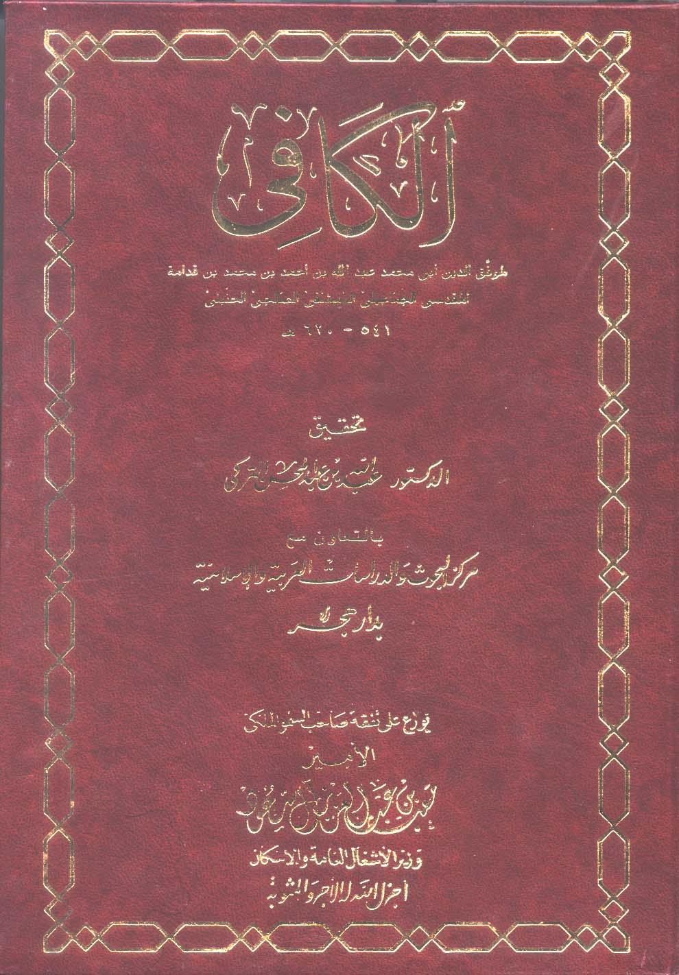 الكافي لابن قدامة المقدسي (6 مجلدات على رابط واحد) pdf