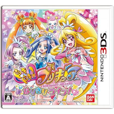 [GAMES] [ドキドキ プリキュア: なりきりライフ] (3DS /JPN)