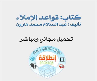 كتاب هارون اخي pdf تحميل