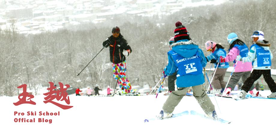 玉越プロスキースクール blog