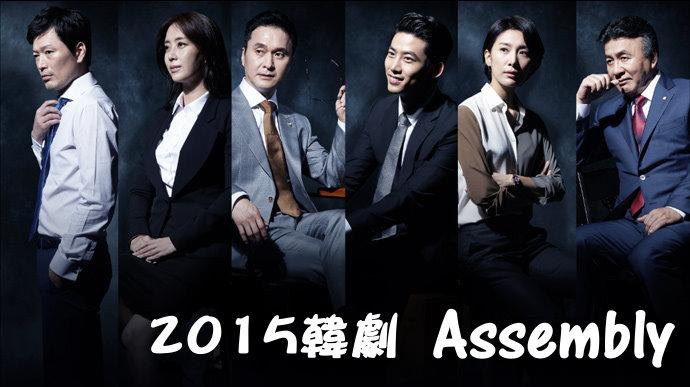《2015韓劇 Assembly》劇情&人物介紹~鄭在詠、宋玧妸、玉澤演