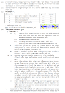 maharashtra+police+recruitment+advt8