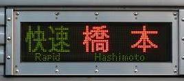 京王電鉄 快速 橋本行き7 都営10-000形220F