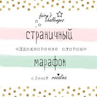 """Страничный марафон """"Вдохновение словом"""" с блогом """"Fairy's challenges"""""""