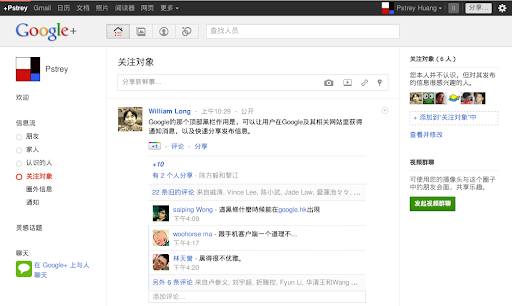 Google+ shot