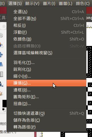 Gimp 擴張選擇區域