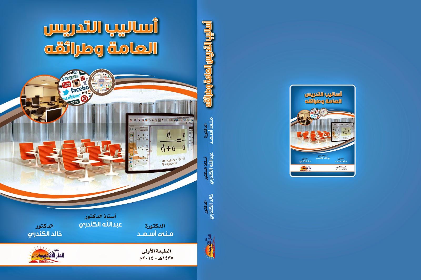 كتاب أساليب التدريس العامة وطرائقه