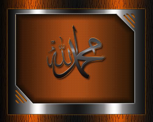 [Resim: Muhammed-Allah-yazili-hattezhib-modernve...14-VA1.png]