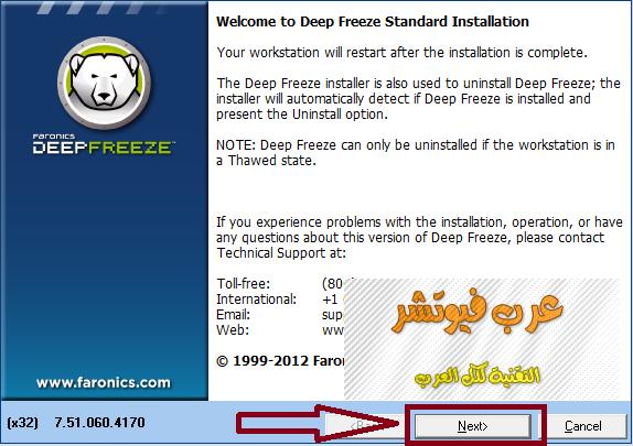 شرح كيفية تجميد النظام لتجنب العبث بجهازك أثناء غيابك Deep Freeze