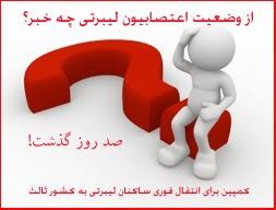 http://campaignliberty3.blogspot.fr/2013/12/blog-post_10.html