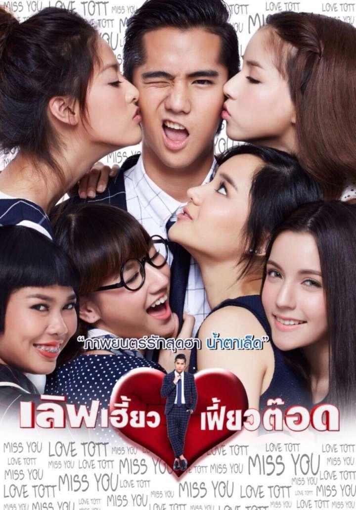 เลิฟเฮี้ยวเฟี้ยวต๊อด (2015) Love Heaw Feaw Tott HD