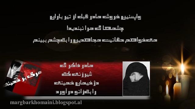 ایران-یادواره ای از مادرقهرمان سکینه محمدی اردحالی مادر ذاکری شیرزنی که دژخیمان خمینی را بهزانو درآورد