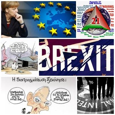 Ποιά ΕΕ; Και ποιό Ευρώ;