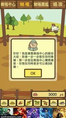 養豬場_01