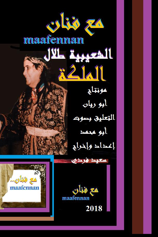 La Reine chaïbia talal