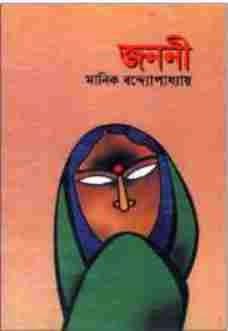 Jononi by Manik Bandopadhyay