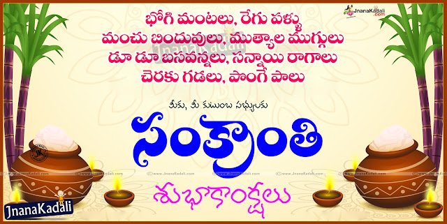 Here is a New Telugu Langauge Happy Sankranti Quotes and Messages in Telugu Language, Sankranthi Best Quotations with Beautiful Wallpapers online, Telugu Happy Sankranti Photos with Quotations, Happy Sankranti 2016 Sayings and Greetings, Whatsapp Telugu Sankranthi Wishes Greetings,jnanakadali Telugu Sankranhi Wallpapers,New Telugu Pongal / Sankranti Greetings Quotes,Here is a 2016 Happy Snakranti Quotations for Family Members, Sankranti 2016 Quotes and Greetings Pictures, Whatsapp Sankranti Telugu Wishes, Telugu New 2016 Sankranti Greetings and Messages, Happy Sankranti Top 2016 Telugu HD Wallpapers, Telugu Facebook Sankranti Messages.