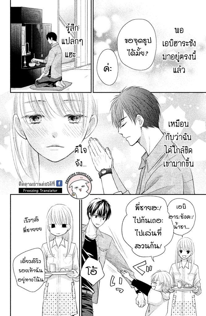 Moekare wa Orenji-iro ตอนที่ 2 TH แปลไทย
