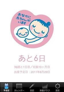 妊娠カレンダー IPA