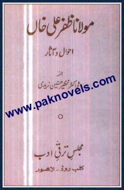 Maulana Zafar Ali Khan Ahwaal O Aasaar