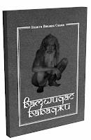 Бхакти Викаша Свами. Вамшидас Бабаджи