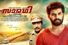 Sarathi 2015 Malayalam Movie Watch Online