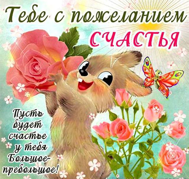 Поздравление на день рождение словами счастья здоровья