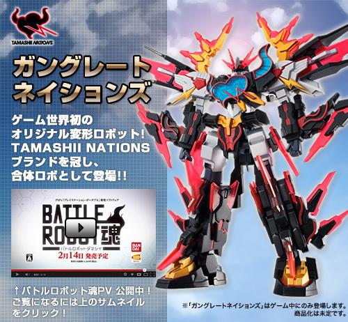 [Análise] Battle Robot Damashii - PSP Photo01