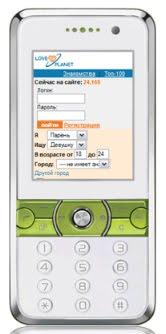 знакомства на е1 мобильная версия