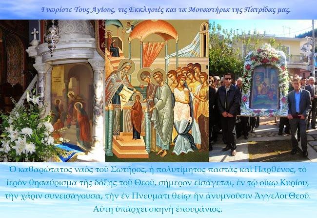 Άγιοι και Εκκλησία
