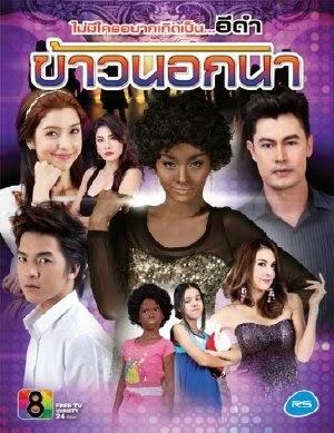 Lạc Loài - Khao Nok Na (2013) - FFVN - (33/33)