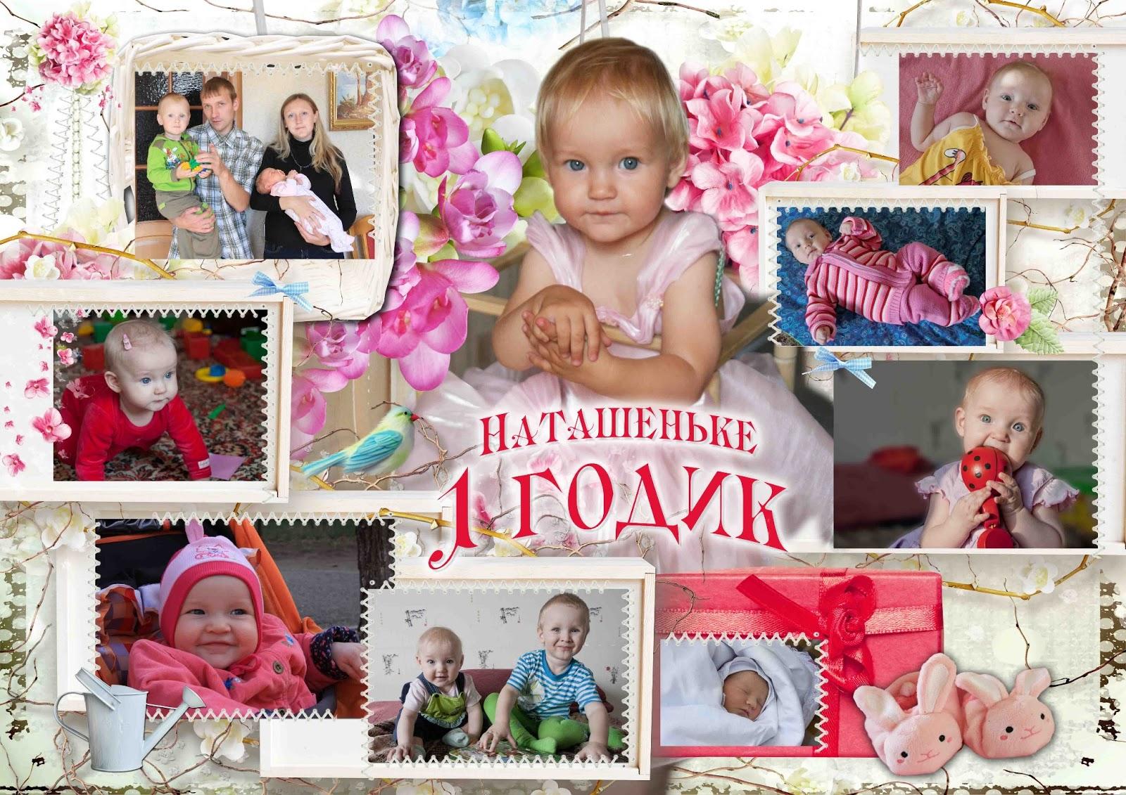 Коллаж на годик своими руками фото 220