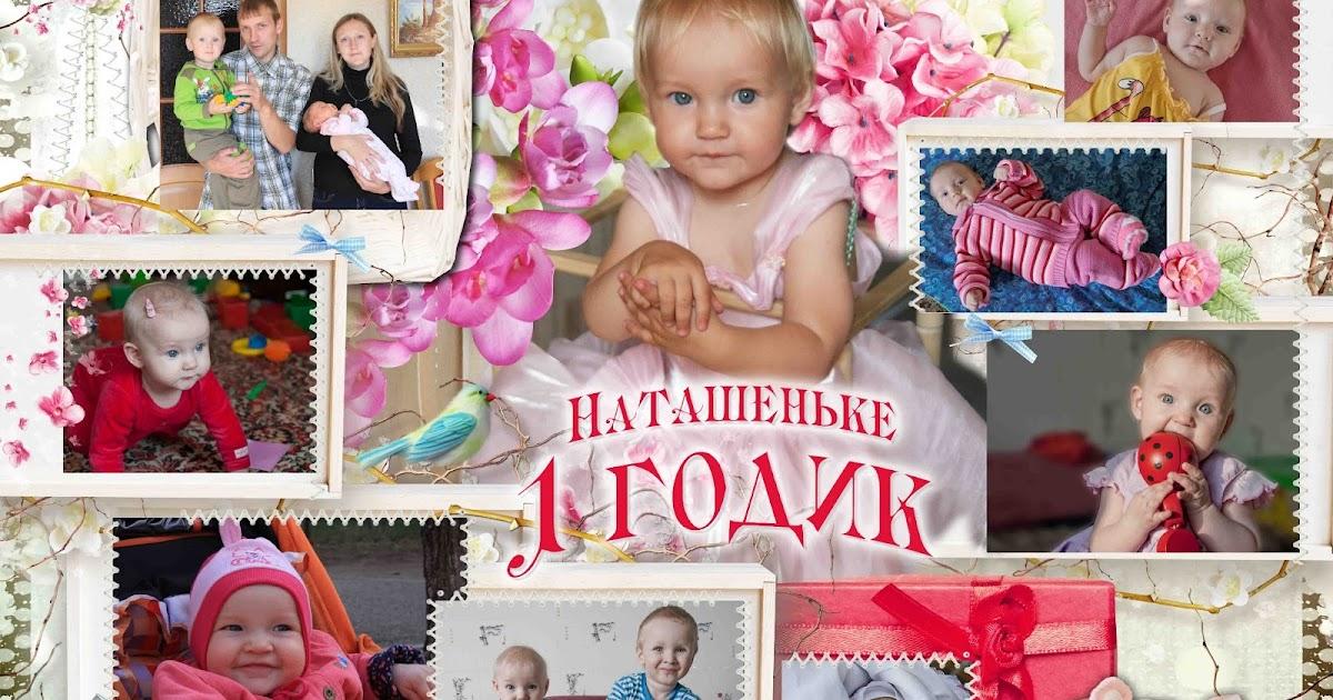Коллажи с днем рождения для ребенка