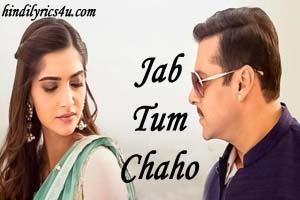 Jab Tum Chaho