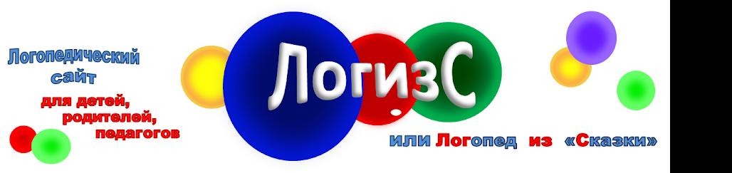 Сайт учителя-логопеда Поповой Раисы Георгиевны для детей, родителей и педагогов